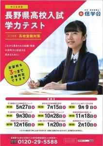 中3学テポスター
