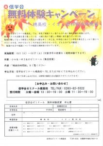 無料体験キャンペーン(10月)穂高