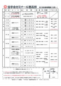 穂高校2018時間割(10月~)